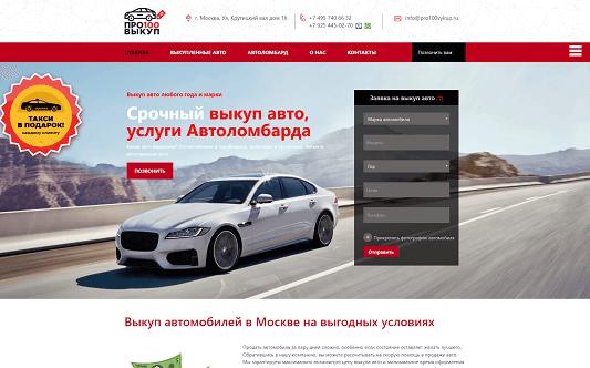 Кейс по Созданию сайта pro100vykup