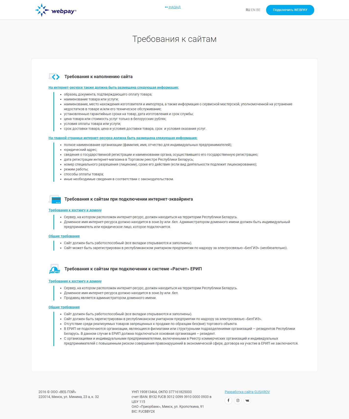 Требования к сайтам