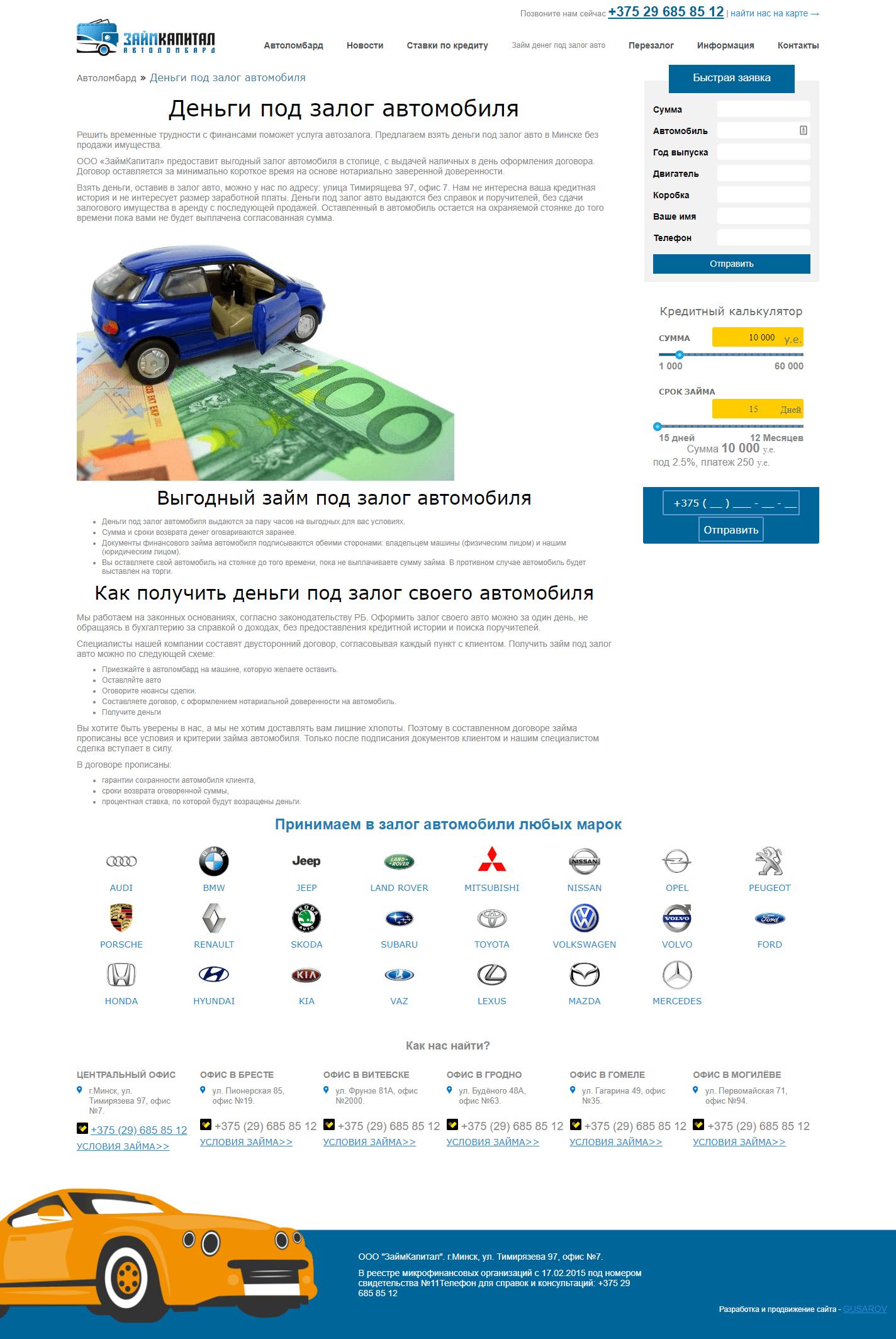 Займ денег под залог авто