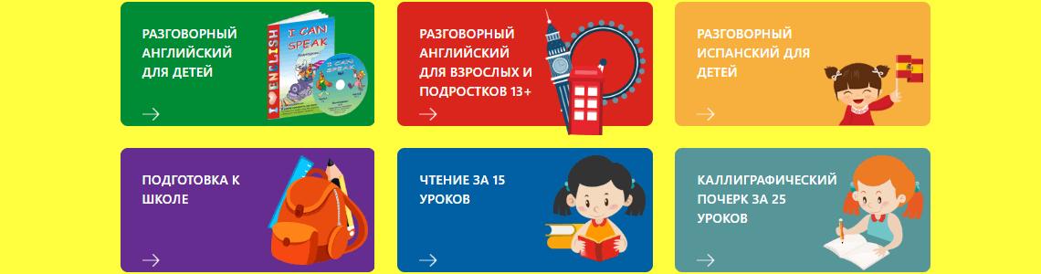 Кейс по разработке сайта для компании по обучению иностранных языков