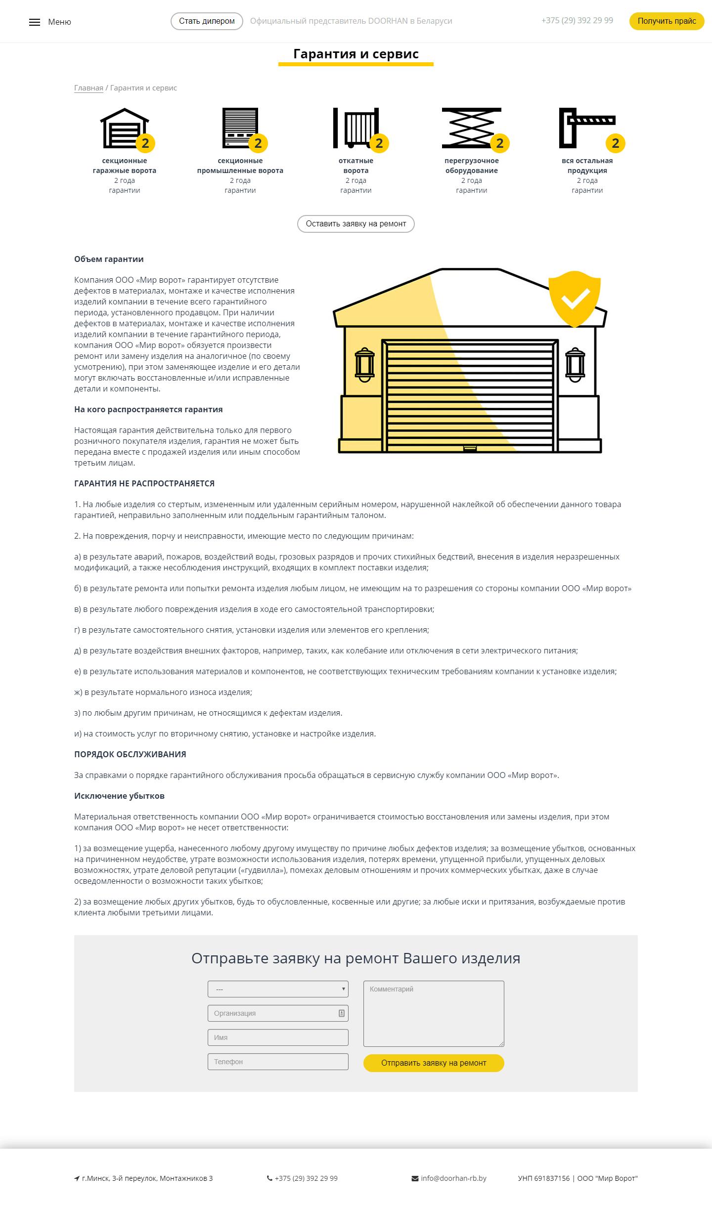 Гарантия и сервис