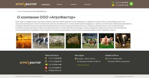 agrofaktor-site-3