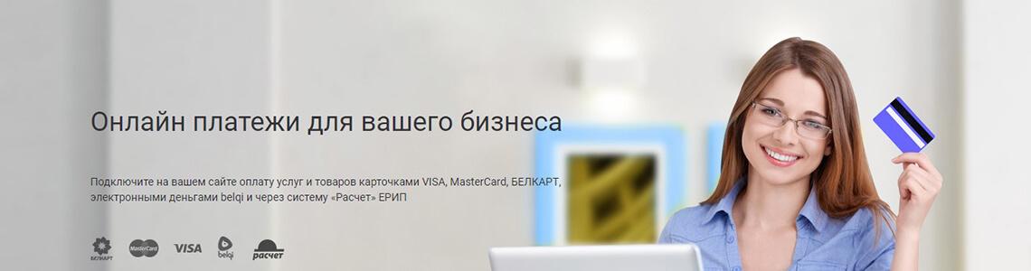 Кейс по разработке сайта онлайн-платежей