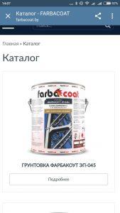 farbacoat-mob-3