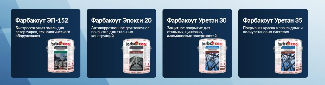 Кейс по разработке сайта по защитным промышленным покрытиям