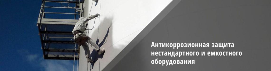 Кейс по разработке сайта по антикоррозионной и абразивостойкой защите