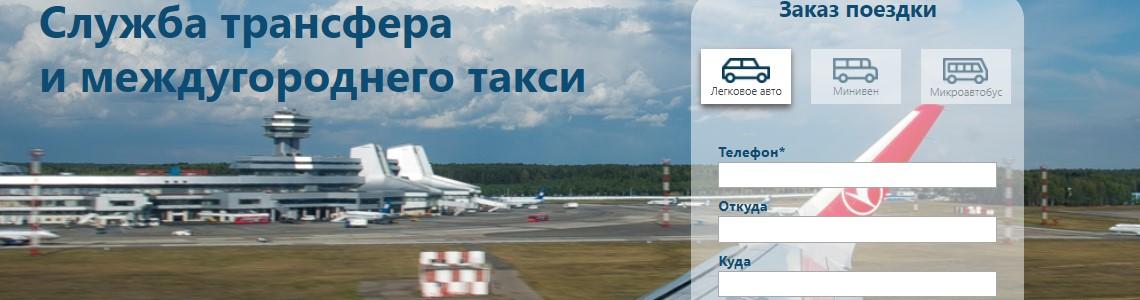 Кейс по разработке сайта для службы трансфера и междугороднего такси