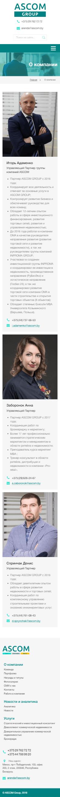 О компании