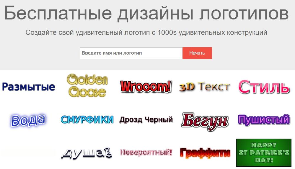 Бесплатный сервис для создания логотипа