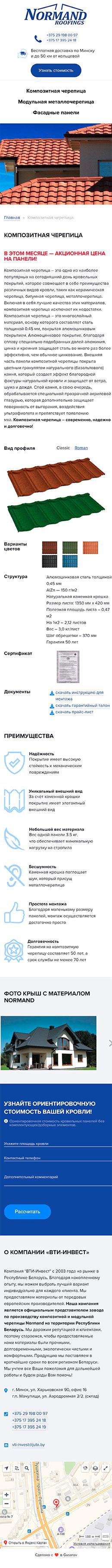 Товарная страница