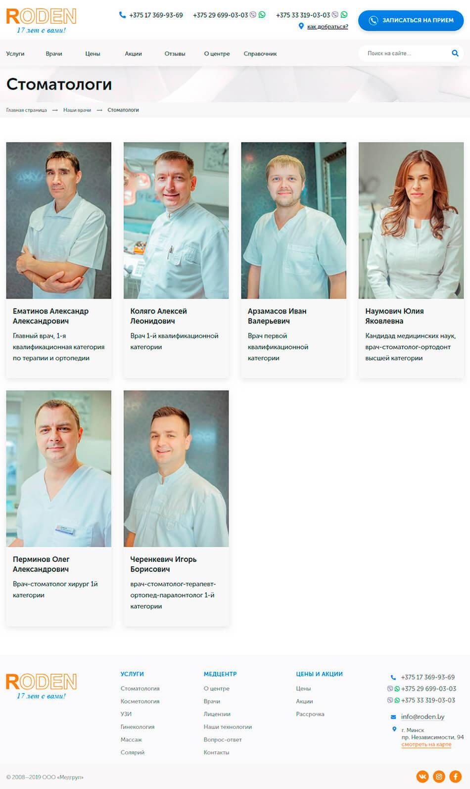Стоматологи