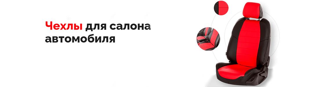 Пример создания лендинга по продаже чехлов для авто