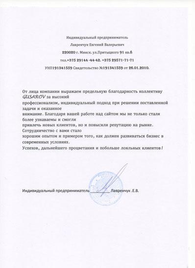 Отзыв ИП Лавренчук Е.В.