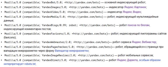 Яндекс роботы