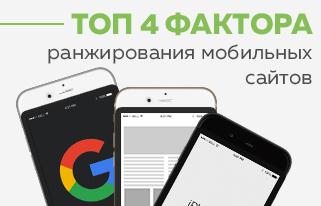 Топ-4 фактора ранжирования мобильных сайтов в поисковой системе Google