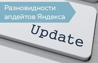 Разновидности апдейтов Яндекса