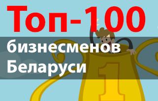 Топ-100 бизнесменов Беларуси, которых чаще всего ищут в Интернете