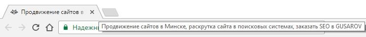 Таким заголовок выглядит в браузере