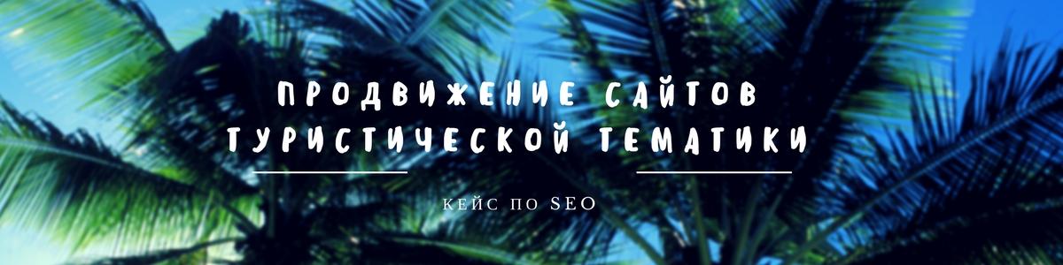 Продвижение сайтов туристической тематики