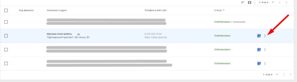 SEO-продвижение Google Мой бизнес