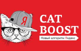 Новый алгоритм CatBoost – Яндекс создал свой метод машинного обучения