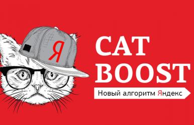 Алгоритм CatBoost от Яндекс