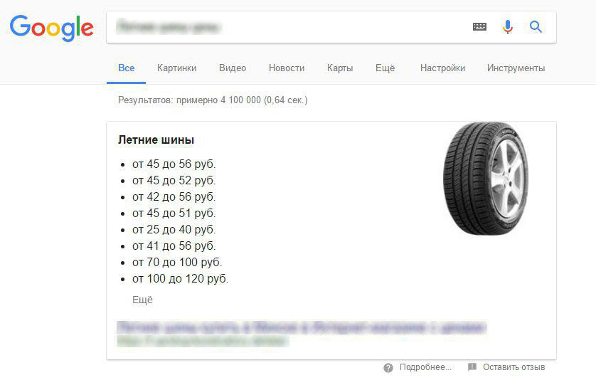 Быстрый ответ в Google
