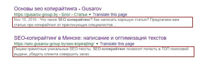 Пример сниппета в Google