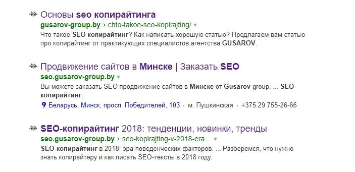 Пример сниппета в Яндекс