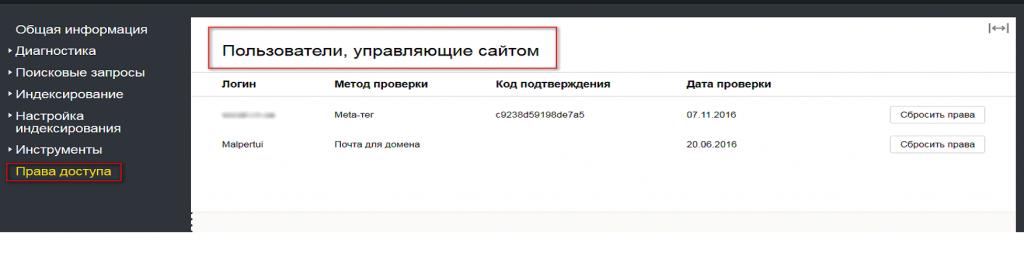Возможности Яндекс.Вебмастер