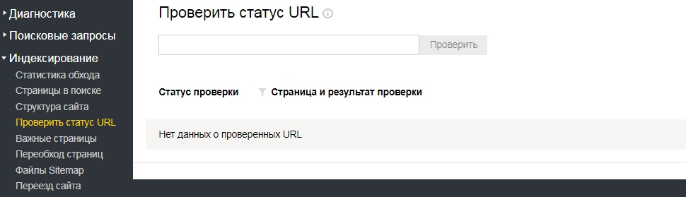 Статус URL в Яндекс.Вебмастер