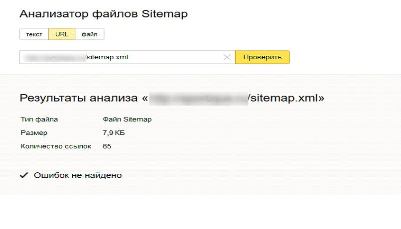 Анализ файлов в Яндекс.Вебмастер
