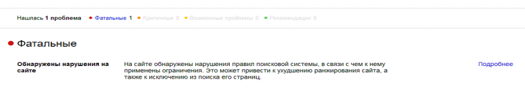 Сводка по проблемам в Яндекс.Вебмастер
