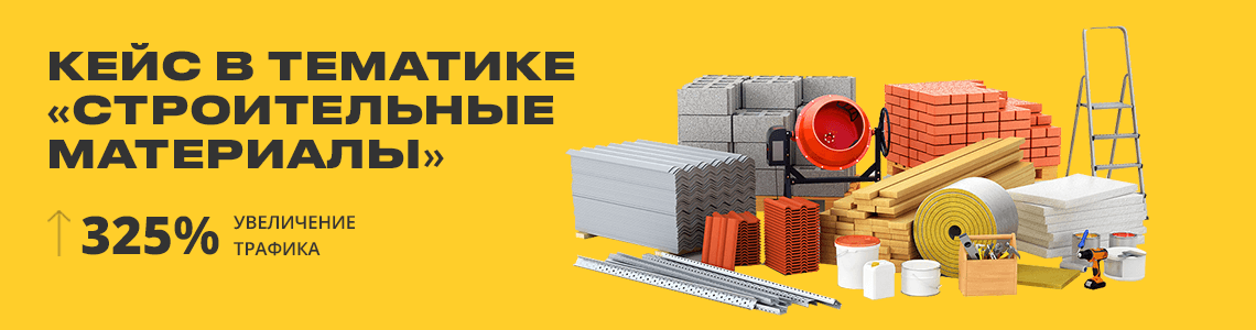 Продвижение сайта строительных материалов