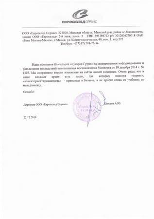 evrosklad-blagodarnost-3