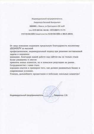 lavrenchuk-2