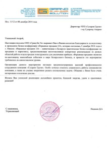 Blagodarnost-Vzryivnyie-prodazhi