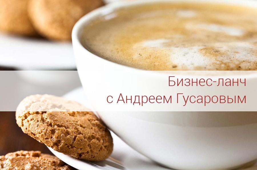 Андрей Гусаров поделится секретами маркетинга