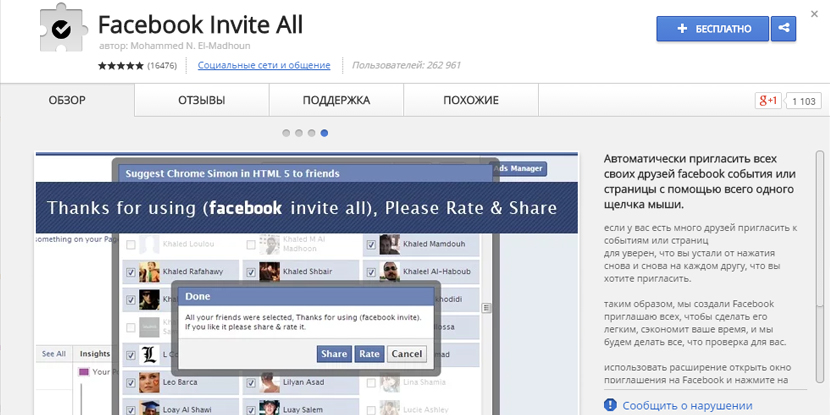 плагин Facebook Invite All-1