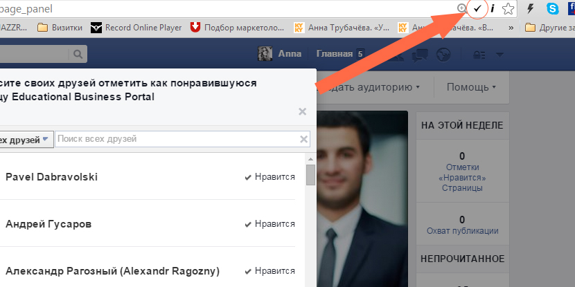плагин Facebook Invite All-3