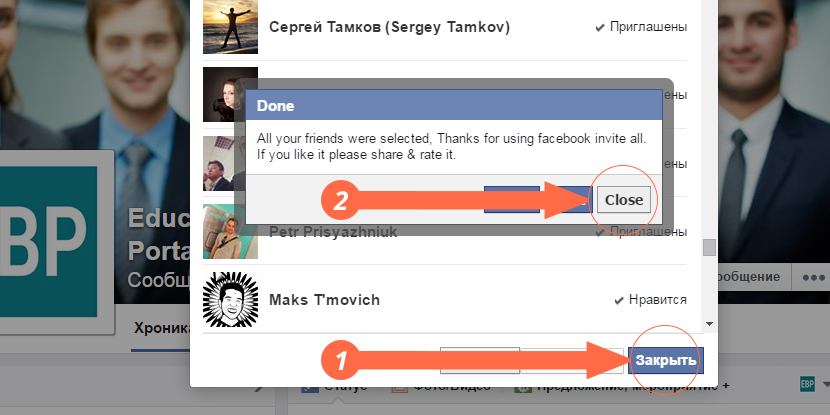 плагин Facebook Invite All-5