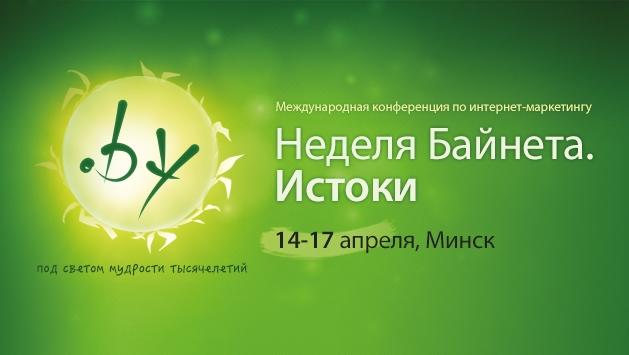 Неделя Байнета 2015: объявлено о запуске нового алгоритма Минусинск