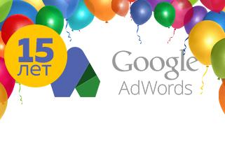 Google Ads исполнилось 18 лет