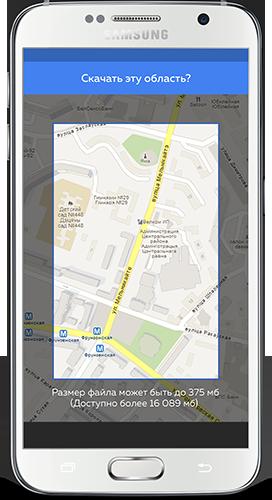 Как Скачать Карту Гугл Офлайн На Смартфоне - фото 10