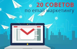 20 советов по e-mail маркетингу, которые помогут Вам повысить эффективность почтовых рассылок