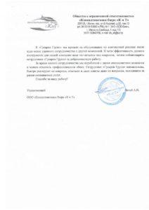 Отыв GUSAROVГрупп