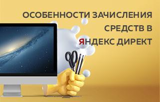 Особенности зачисления средств на рекламные кампании в Яндекс Директ