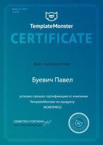 Сертификат WP