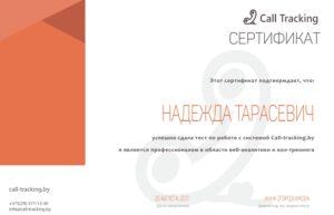 Сертификат Call Tracking