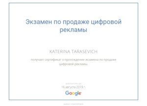 Экзамен по продаже цифровой рекламы
